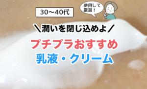 【厳選】30〜40代におすすめプチプラ乳液・クリーム