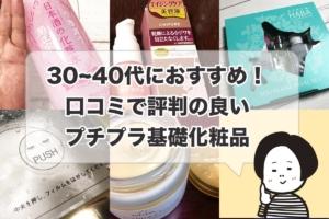 【レポート】30〜40代おすすめプチプラ化粧水・基礎化粧品!ドラッグストア・市販