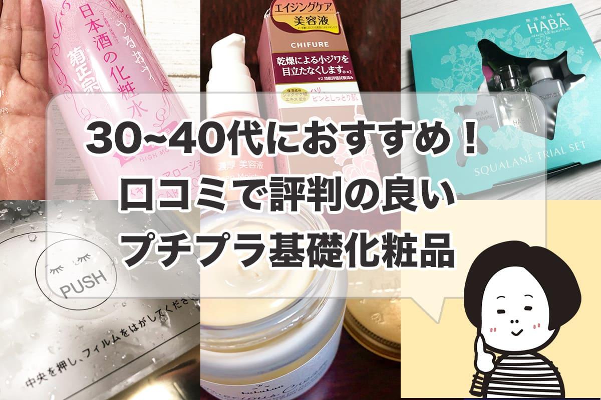 【実証】30〜40代おすすめプチプラ基礎化粧品10選レポート!ドラッグストア・市販 | Mienai-ミエナイ-さか...